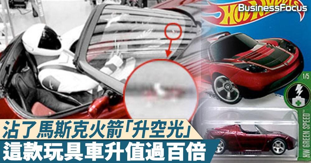 【順水推舟】沾了馬斯克火箭「升空光」,這款玩具車升值過百倍!