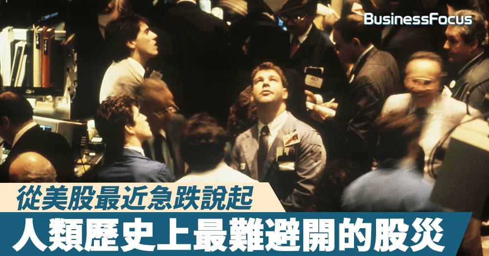 【雲狄股評】人類歷史上最難避開的股災:從美股最近急跌說起