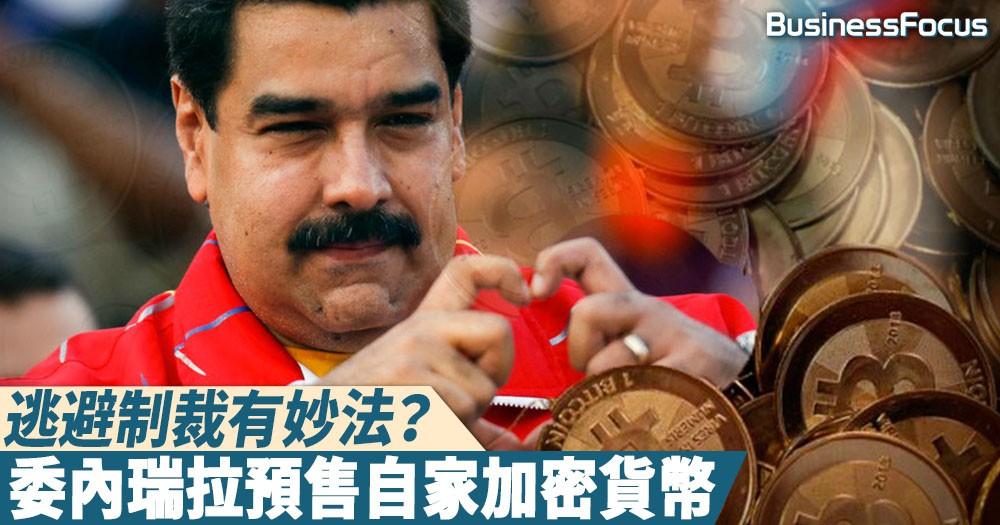 【國家級莊家】逃避制裁有妙法?委內瑞拉預售自家加密貨幣