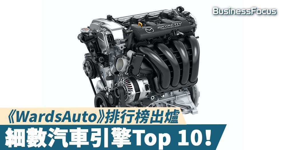 【汽車心臟】《WardsAuto》排行榜出爐,細數汽車引擎Top 10!