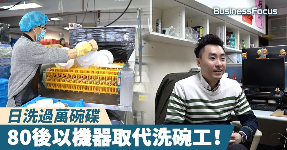 【生意經】日洗過萬碗碟,80後以機器取代洗碗工!