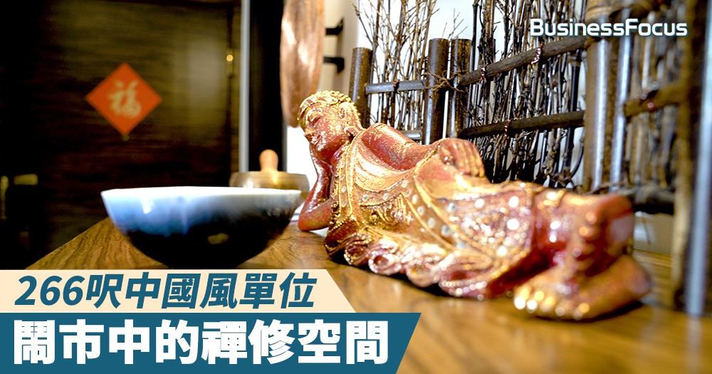 【高品家居】266呎中國風單位,鬧市中的禪修空間