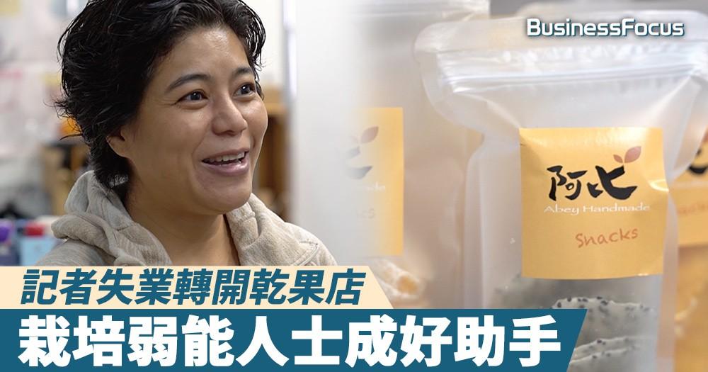 【人物故事】記者失業轉開乾果店,栽培弱能人士成好助手