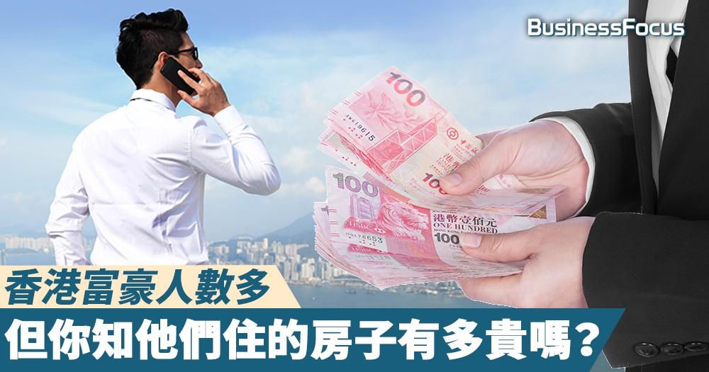 【財富報告】萊坊:香港超級富豪人數僅排亞洲第三,780萬卻只能買236呎