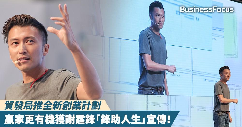 【一應俱全】貿發局推全新創業計劃,贏家更有機獲謝霆鋒「鋒助人生」宣傳!