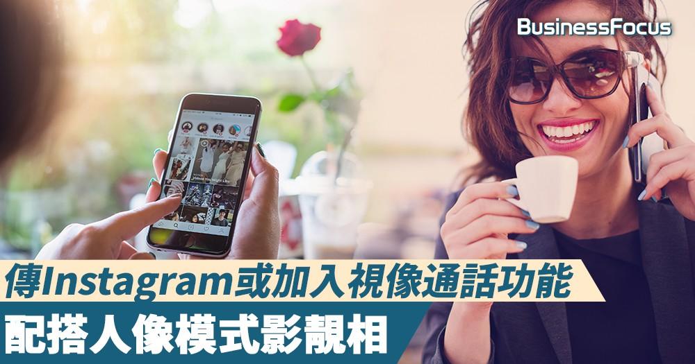 【影得又Call得】傳Instagram或加入視像通話功能,配搭人像模式影靚相