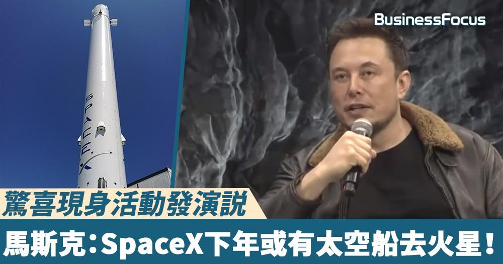 【出年上火星?】驚喜現身活動發演說,馬斯克:SpaceX有可能於明年進行短途旅程