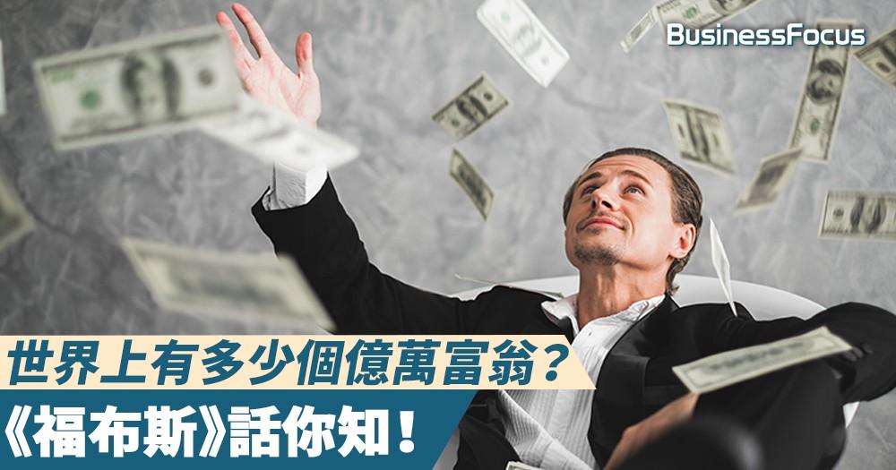 【富可敵國】世界上有多少個億萬富翁?《福布斯》話你知!