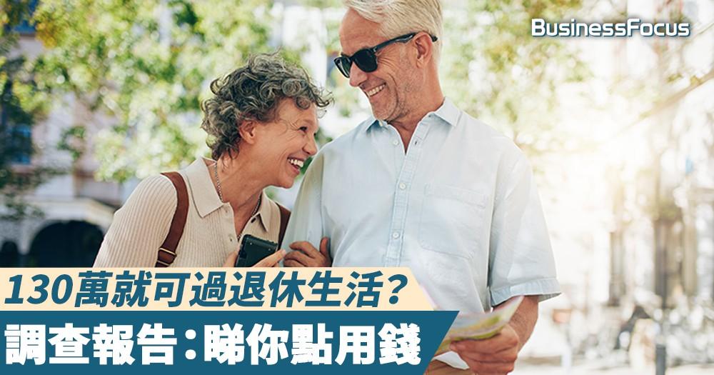 【安享晚年】130萬就可過退休生活?調查報告:睇你點用錢
