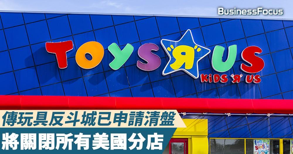 【再見童年回憶】傳玩具反斗城已申請清盤,將關閉全線800間分店