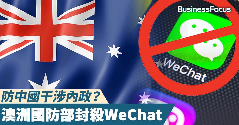【中國製造】為防間諜活動增加,澳洲國防部發令禁WeChat