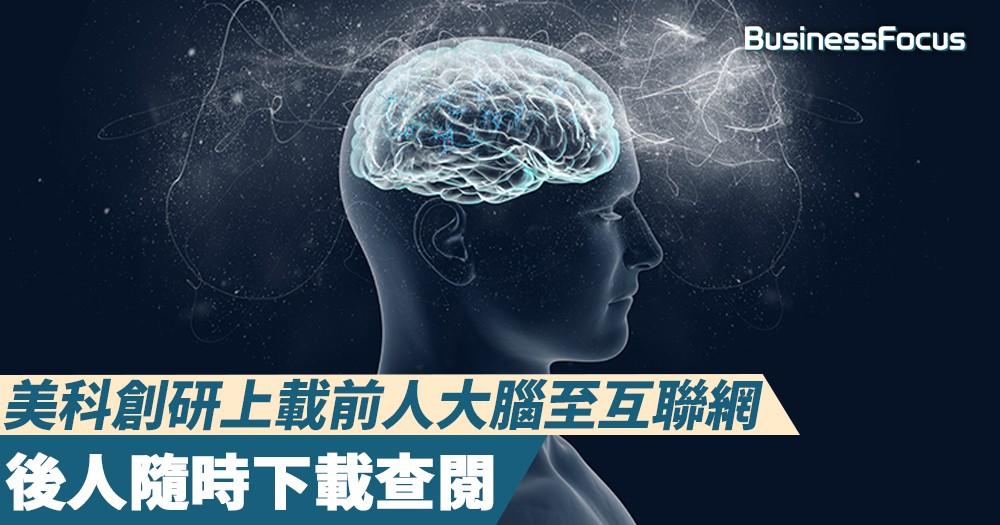 【你好我是霍金?】美科創研上載前人大腦至互聯網,後人隨時下載查閱
