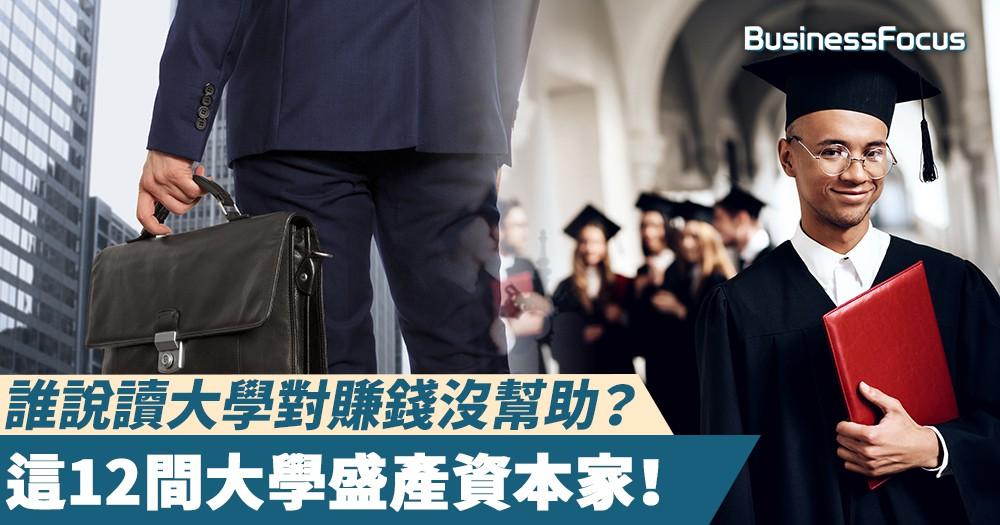 【英雄莫問出處?】美國資本家從哪些大學出身?原來是這12間!
