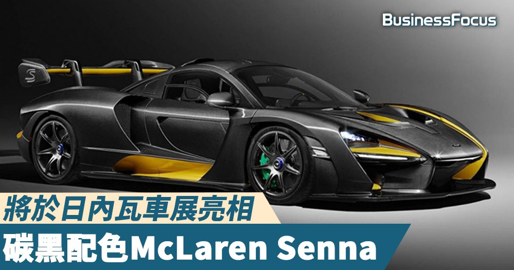 【特別配色】將於日內瓦車展亮相,碳黑配色McLaren Senna 「Carbon Theme」