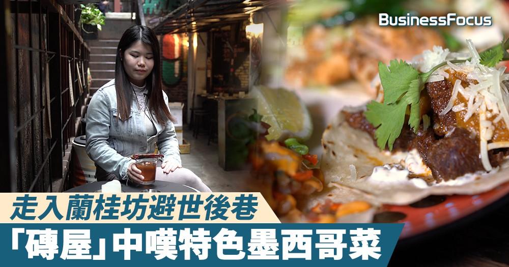 【高品生活】走入蘭桂坊避世後巷,「磚屋」中嘆特色墨西哥菜