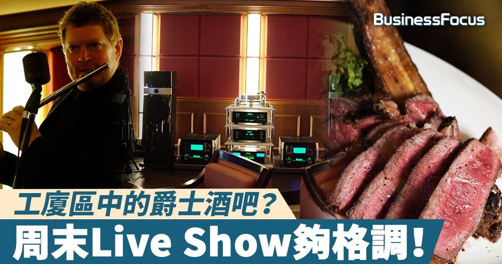 【高品生活】工廈區中的爵士酒吧?周末Live Show夠格調!