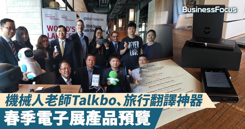 【今日科技】機械人老師Talkbo、旅行翻譯神器,春季電子展產品預覽