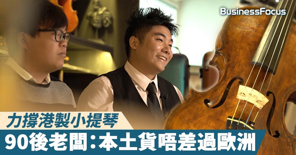 【香港製造】力撐港製小提琴,90後老闆:本土貨唔差過歐洲
