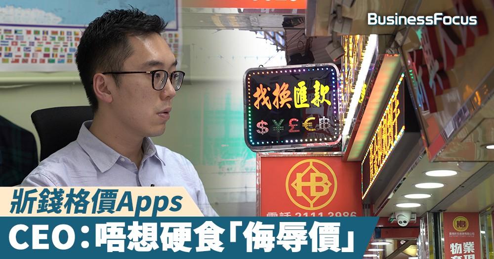 【初創起跑線】斨錢格價Apps,CEO:唔想硬食「侮辱價」