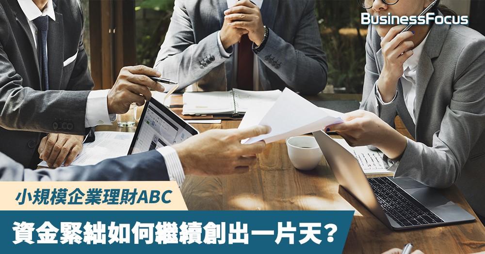 【以無法為有法】小規模企業理財ABC,資金緊絀如何繼續創出一片天?