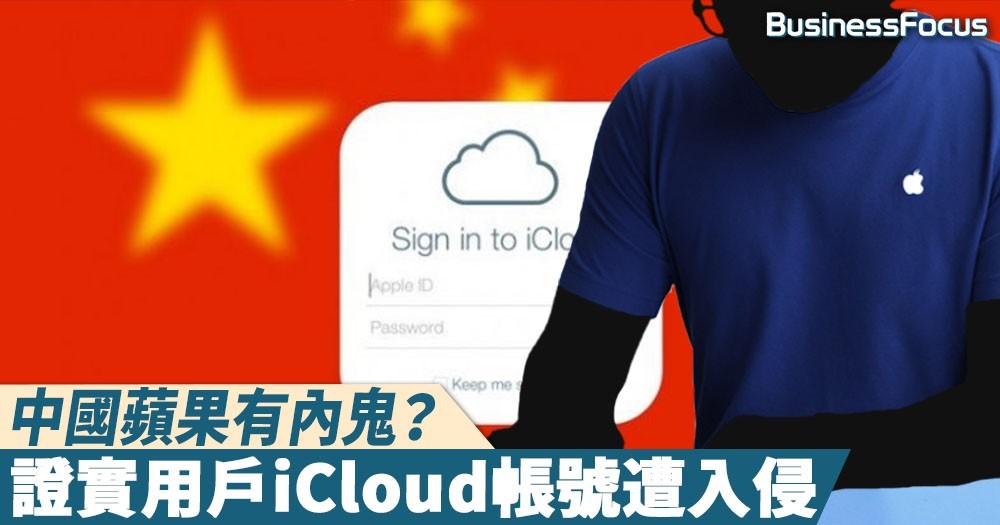 【家賊難防】中國iCloud營運首日即出事,被爆職員侵犯用戶私隱兼勒索