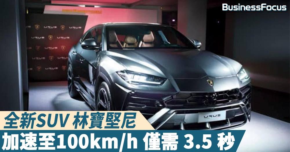 【新車登場】 全新SUV 林寶堅尼,加速至100km/h 僅需 3.5 秒!