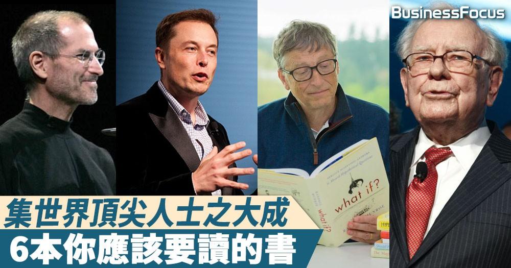 【書中有黃金】集世界頂尖人士之大成,6本你應該要讀的書
