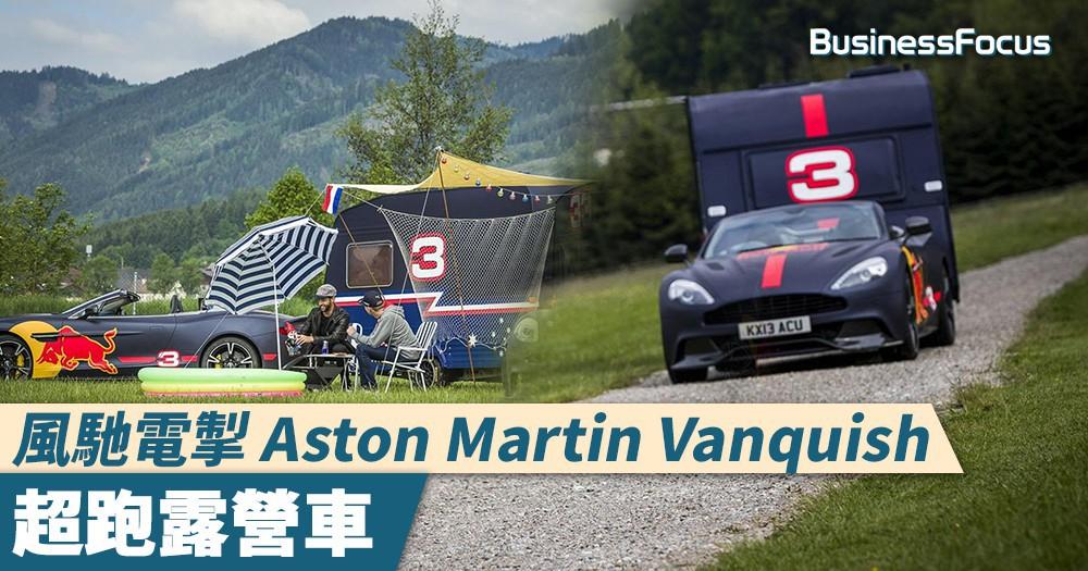 【玩到炒咗】風馳電掣 Aston Martin Vanquish 超跑露營車