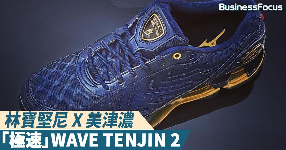 【超跑加持】林寶堅尼 X 美津濃,「極速」WAVE TENJIN 2