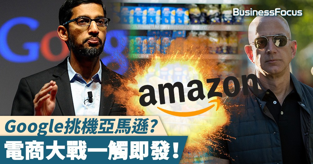 【挑機亞馬遜】Google也來賣東西?電商大戰一觸即發!