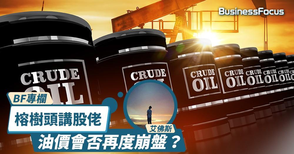 【BF專欄】榕樹頭講股佬:國際原油價格會否再度崩盤?
