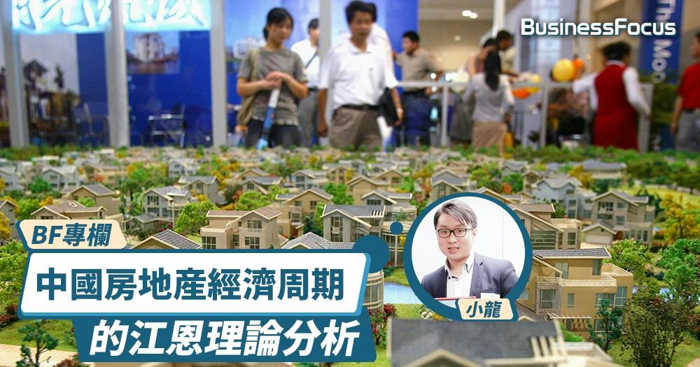 【BF專欄】江恩理論分析中國房地產經濟周期