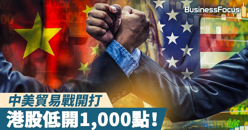 【環球小股災】中美貿易戰開打,美股跌近2.5%,港股低開1,000點!