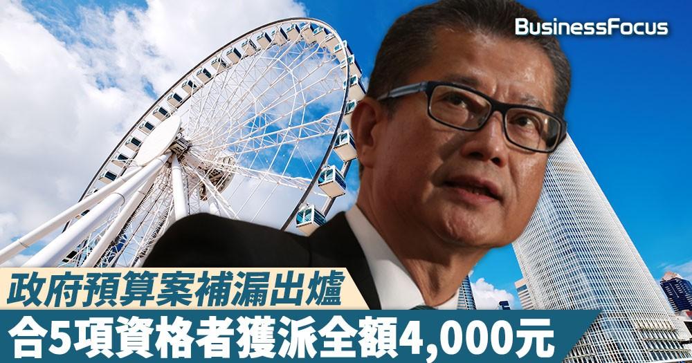 【人人派糖】政府預算案補漏出爐,符合5項資格者獲派全額4,000元