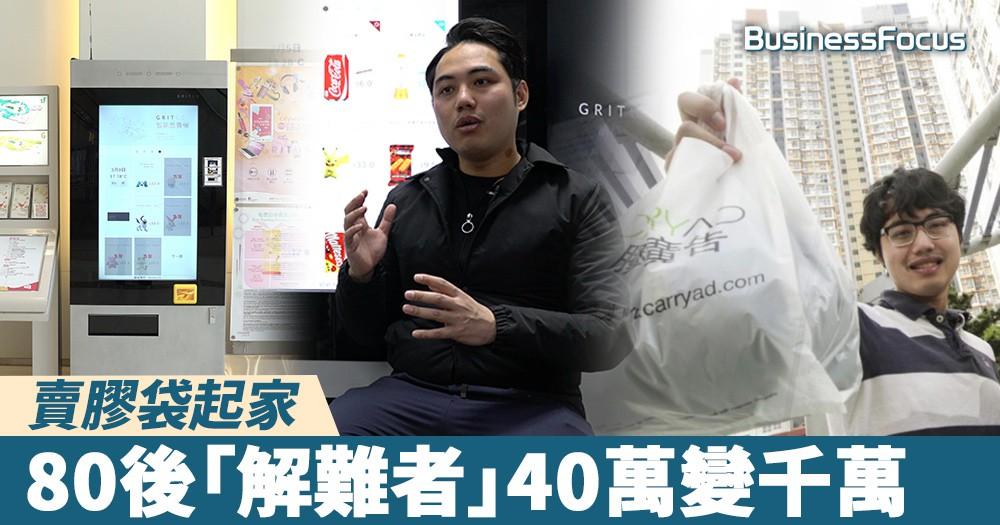 【人物故事】賣膠袋起家,80後「解難者」40萬變千萬