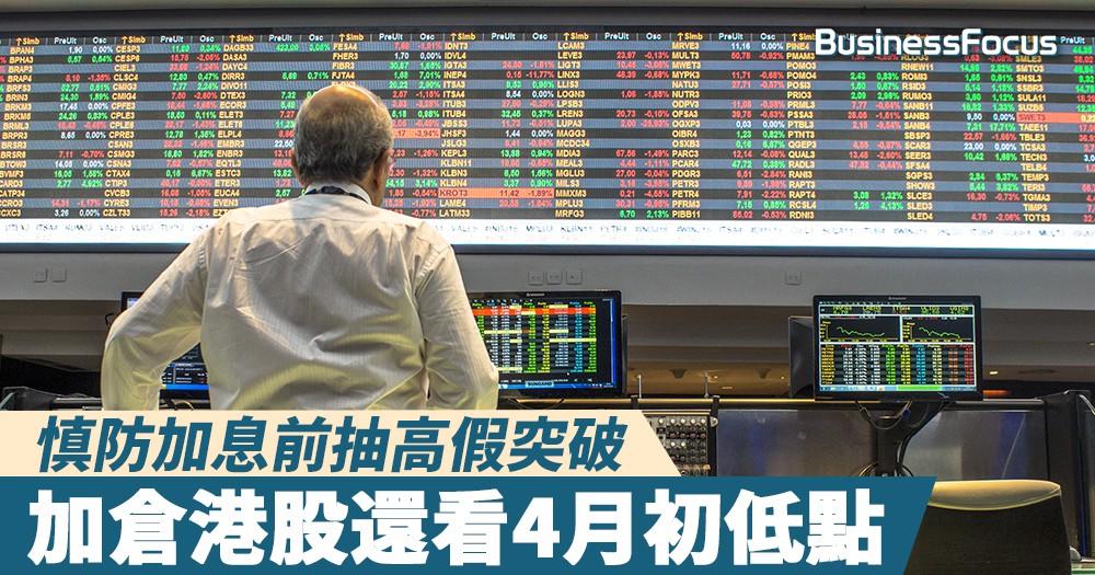 【雲狄股評】貿易戰陰霾,慎防加息前抽高假突破,加倉港股還看4月初低點