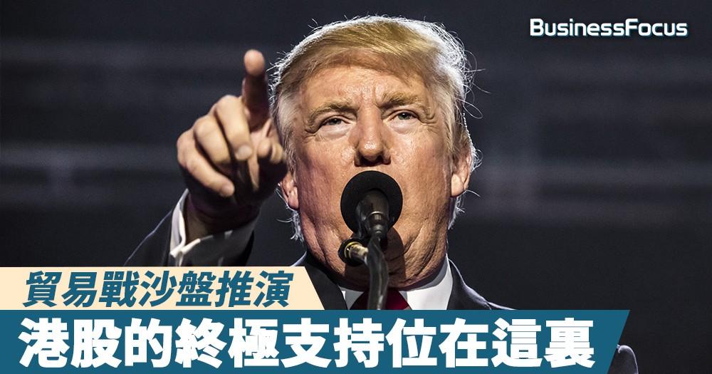 【雲狄股評】貿易戰沙盤推演,港股的最壞情況猜想
