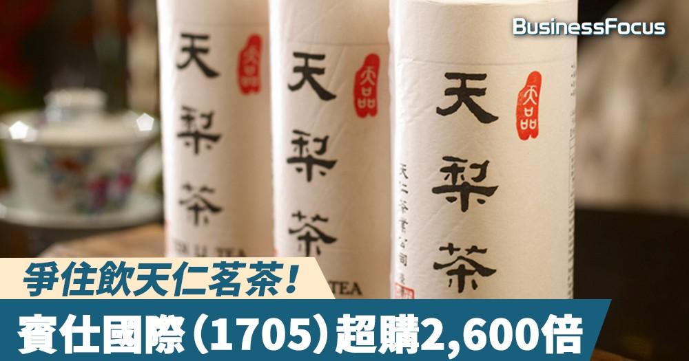 【奶茶新股】天仁茗茶香港經營商賓仕國際(1705)超購2,600倍,史上第二高