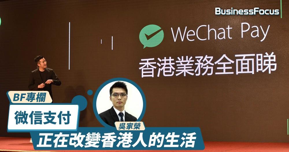 【BF專欄】《科技如何改變未來系列之一》  香港正在擁抱微信支付