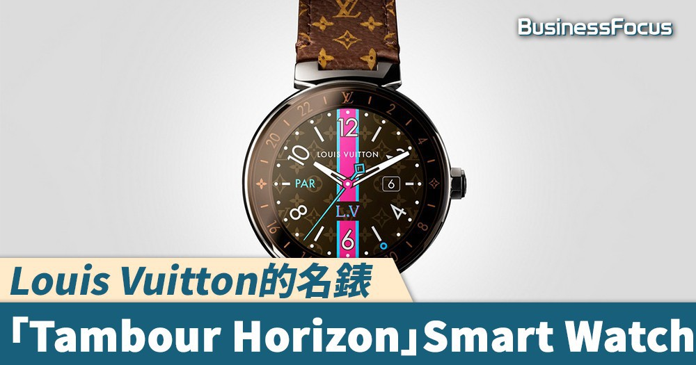 【Louis Vuitton名錶】「Tambour Horizon」Smart Watch