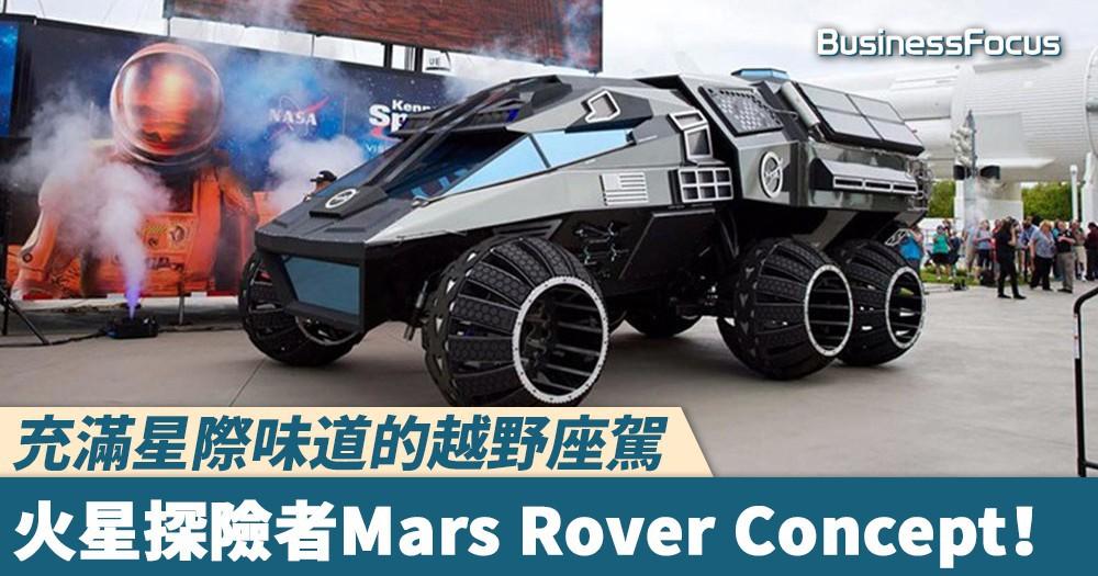 【火星探險者】充滿星際味道的越野座駕,Mars Rover Concept!