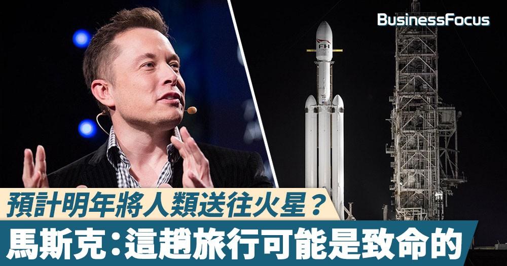 【移民火星】預計明年將人類送往火星?馬斯克:這趟旅行可能是致命的