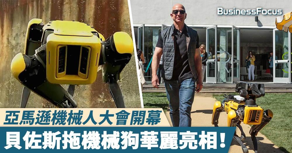 【華麗開幕】貝佐斯帶著機器狗散步,與機器人玩啤酒乒乓!