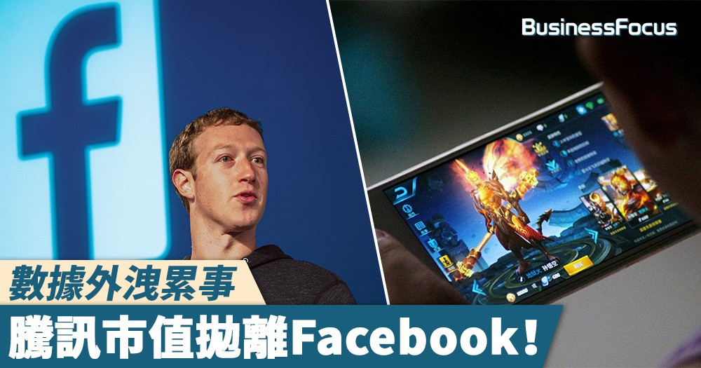 【無妄之災】經歷數據外洩風波,騰訊市值拋離Facebook!