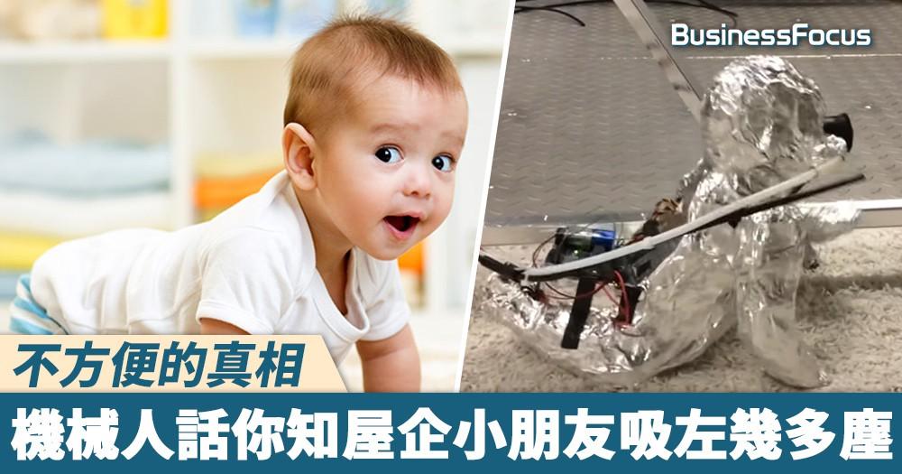 【機械寶寶】你家寶寶到底吸了多少灰塵?讓這個毛骨悚然的機器人寶寶告訴你