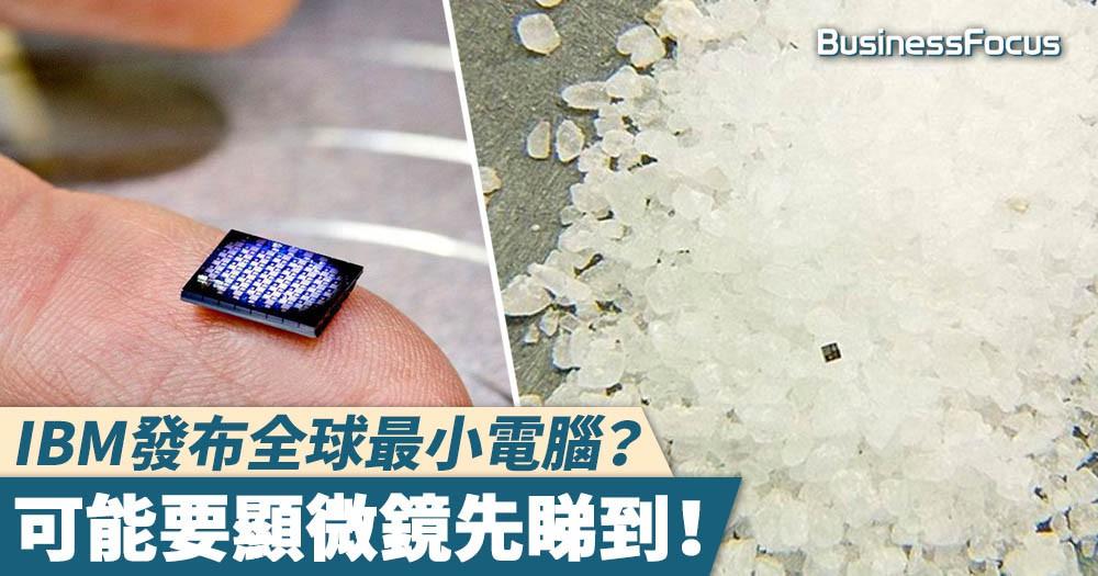 【世界最小】IBM發布全球最小電腦?一粒海鹽那麼大!