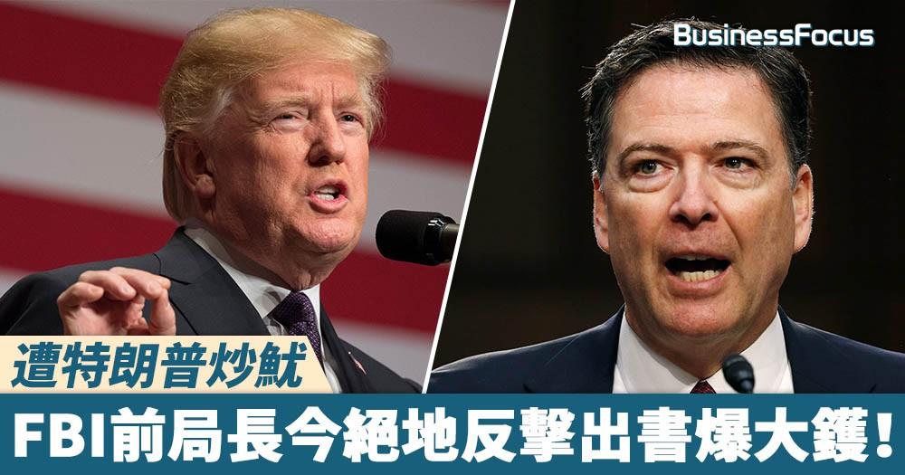 【完美一擊】特朗普解僱的FBI前局長科米,書未出版就登上亞馬遜暢銷書榜首