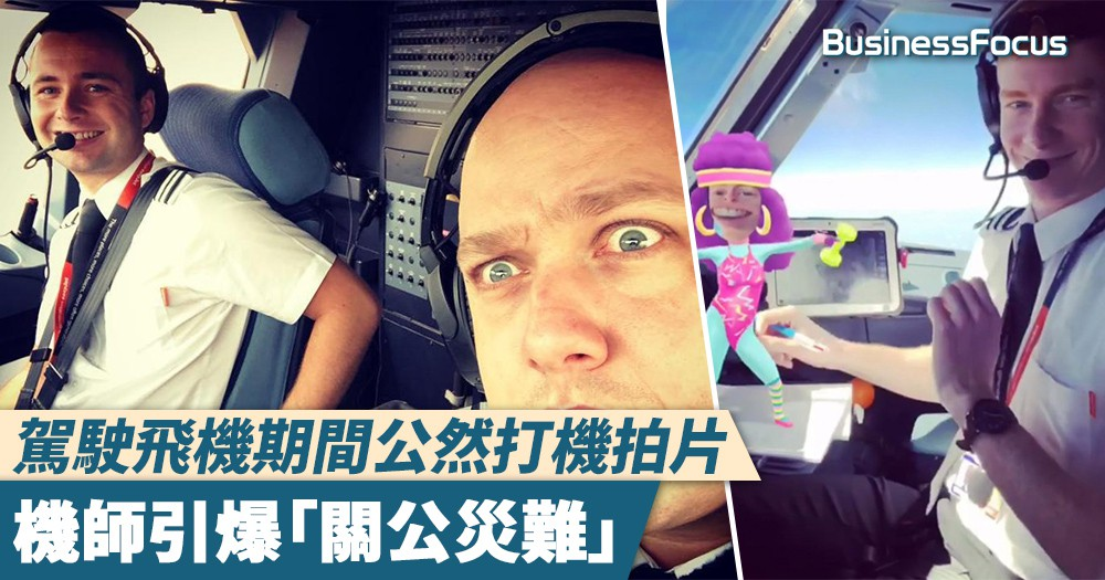 【危險行為】機長在航行中玩Snapchat遊戲?視頻全錄遭大眾譴責