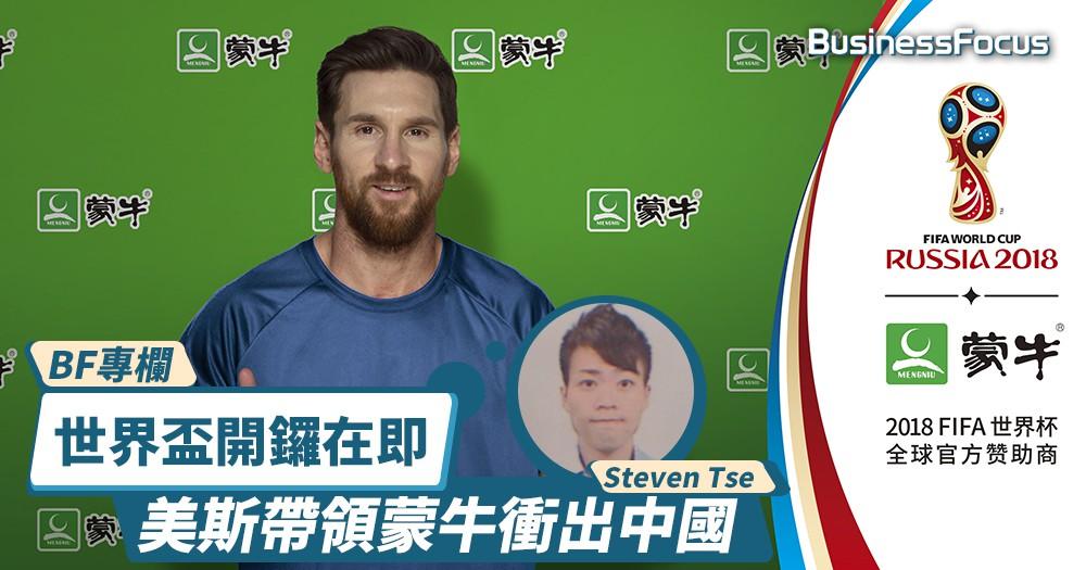 【BF專欄】世界盃開鑼在即,美斯帶領蒙牛衝出中國