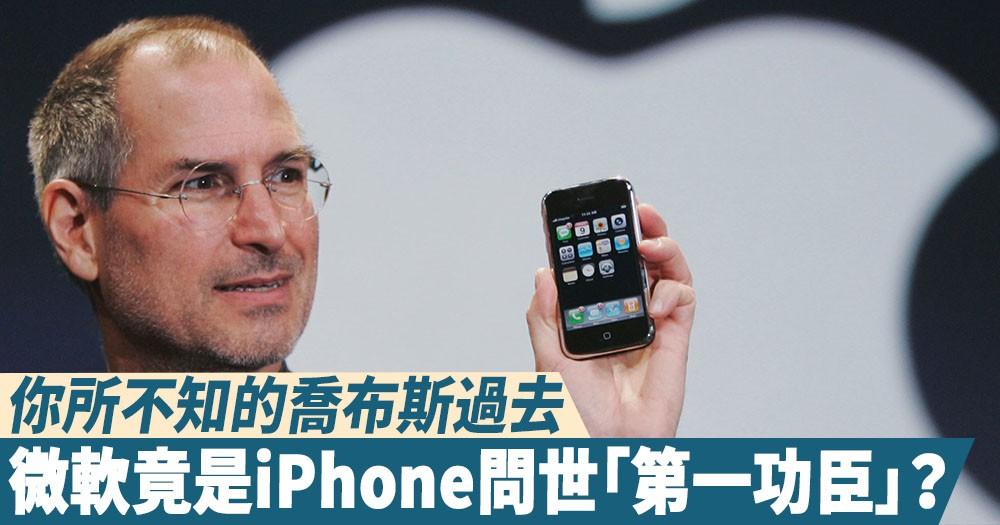 【細說當年】你所不知的喬布斯:微軟竟是iPhone問世「第一功臣」?